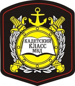 Шеврон кадетского класса МВД