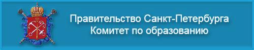 Комитет по образованию правительства СПб