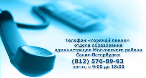 hotline-ms