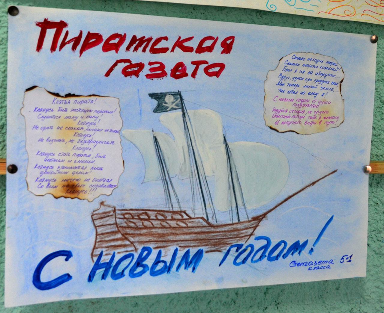 путевые загадки знакомство с лагерем пиратов